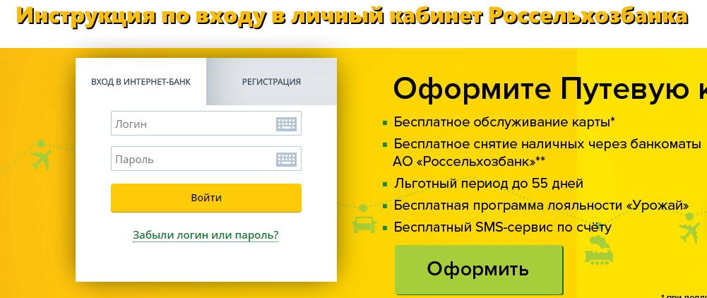 Россельхозбанк ЛК