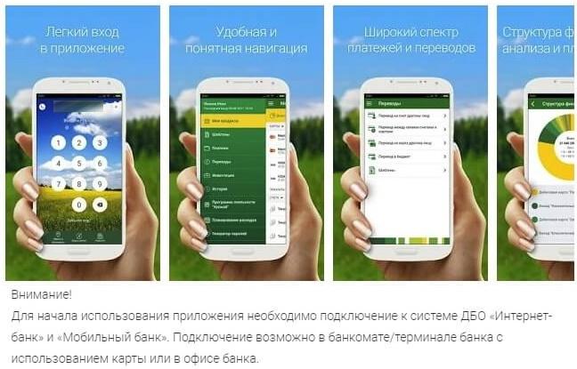 Скачать приложение Россельхозбанк