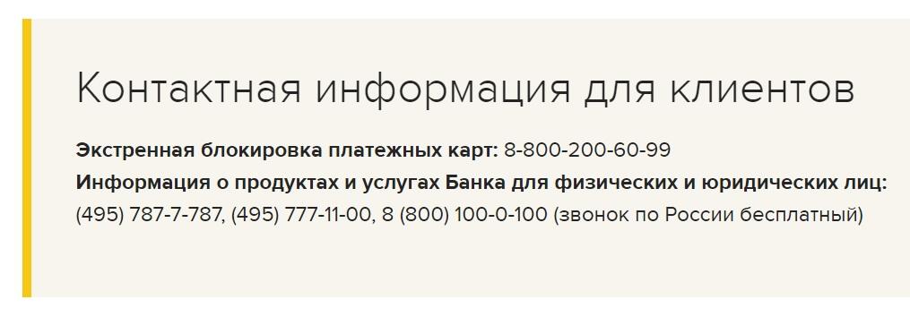 Телефон горячей линии Россельхозбанка