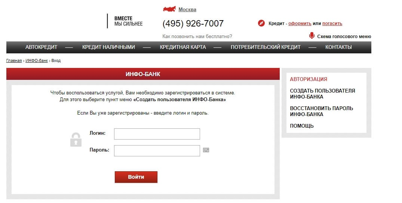 Официальный сайт РусФинанБанк