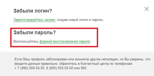 пароль от Сбербанка