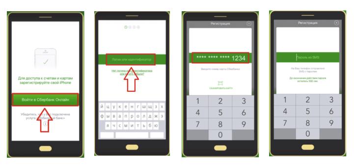Приложение Сбербанк Онлайн для смартфона