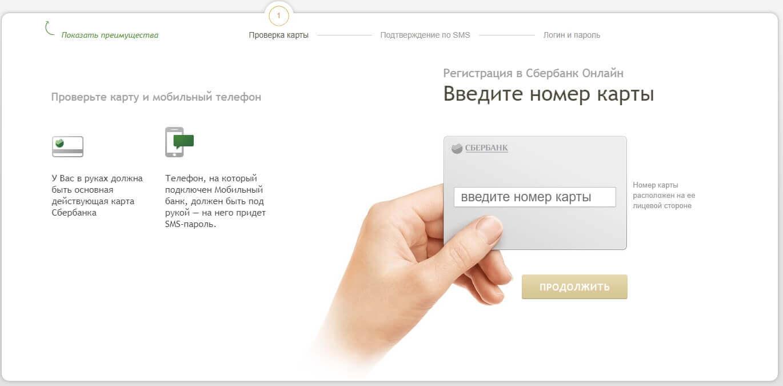 Регистрация в Сбербанк Онлайн на официальном сайте
