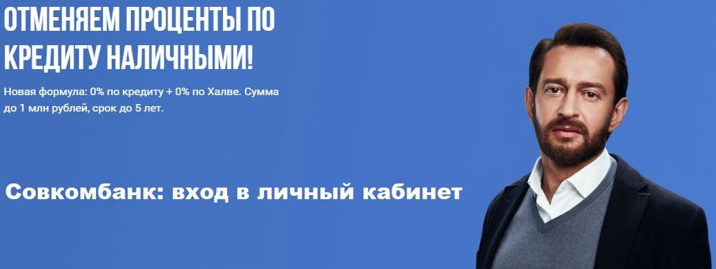 Личный кабинет Совкомбанка