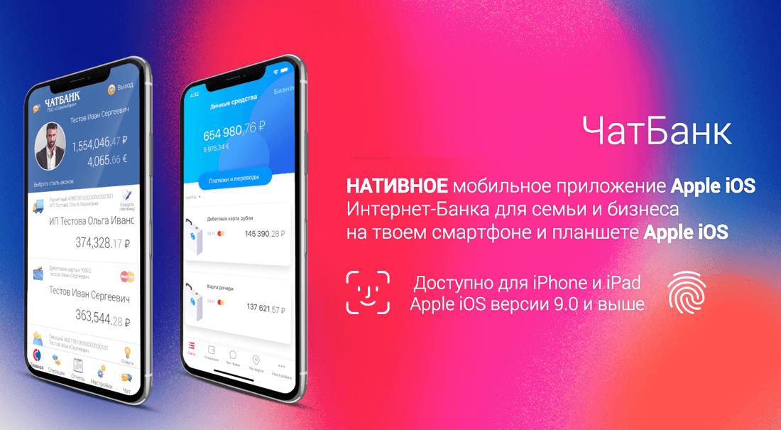 Мобильное приложениеСовкомбанк