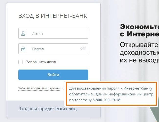 Восстановление пароля личного кабинета Совкомбанк