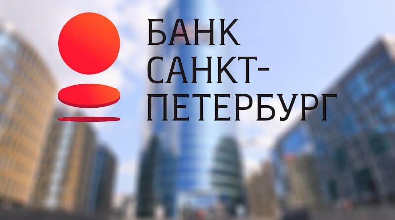 Безопасность -  Банк Санкт-Петербург