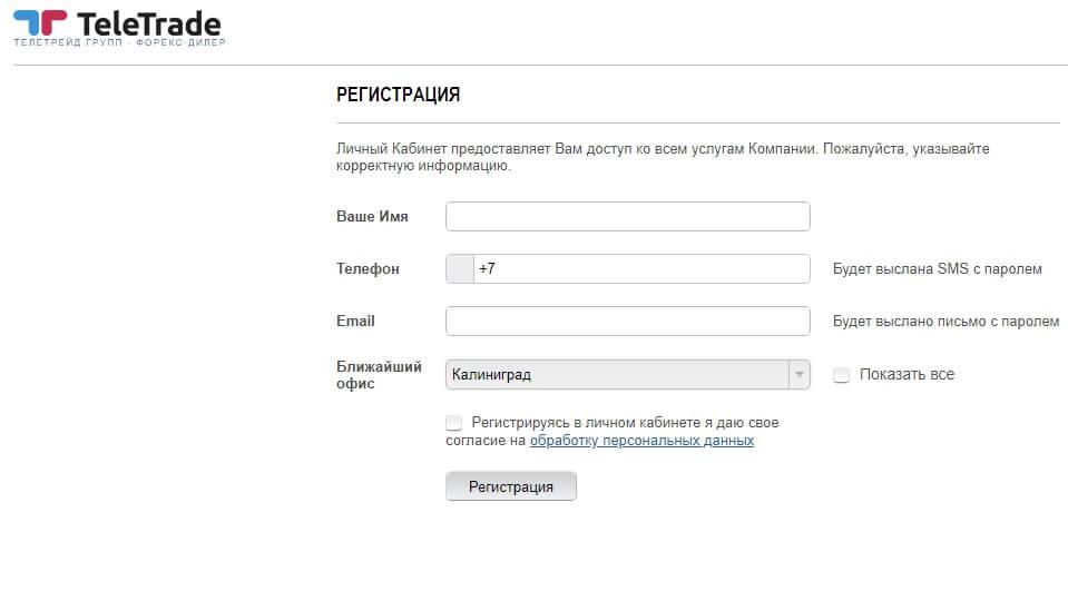Регистрация в личном кабинете Телетрейд