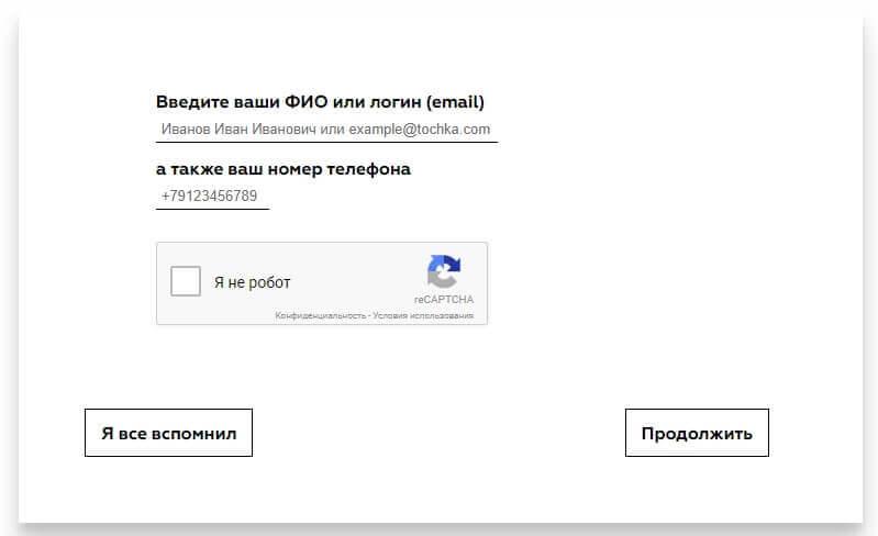 Восстановление пароля личного кабинета банка Точка