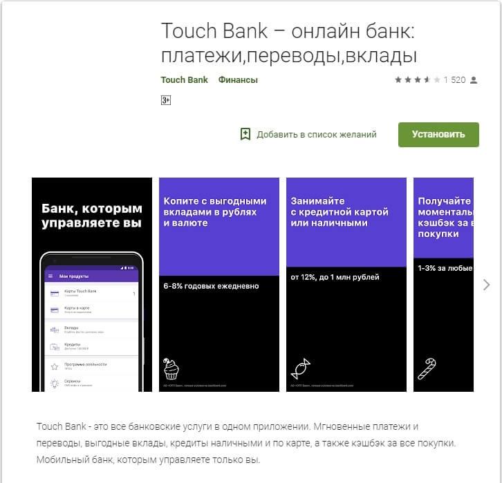 Мобильное приложение Тач Банк