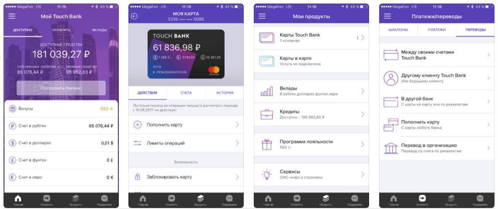 Мобильное приложение Тач Банк для iOS
