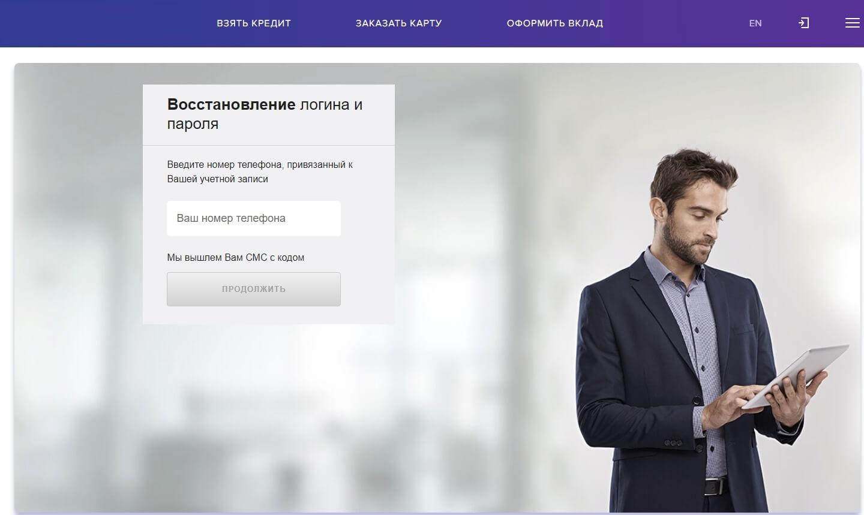 Восстановление пароля от личного кабинета Тач Банк