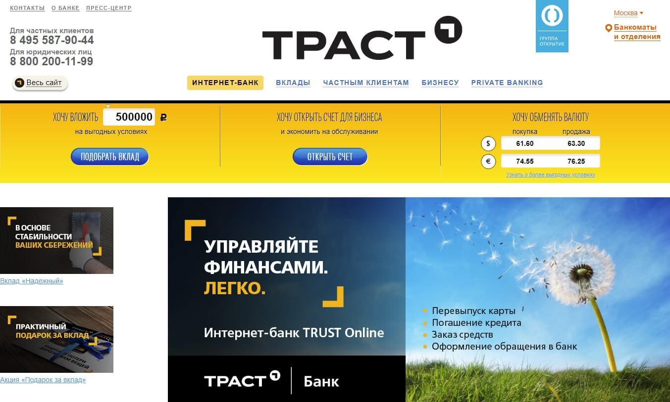 Главная страница сайта Траст банка