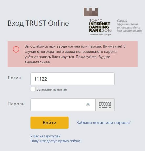 Восстановление пароля личного кабинета Траст банк