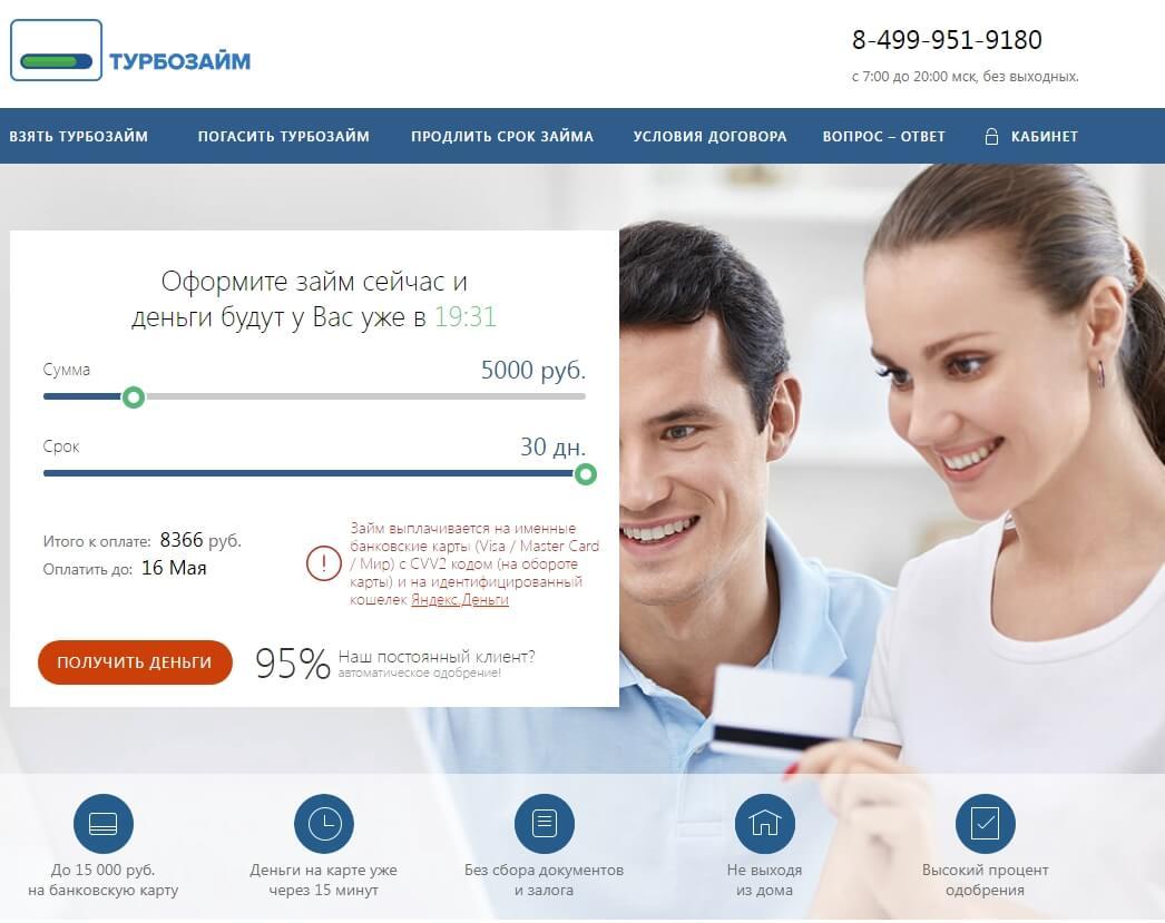 Сайт Турбозайма