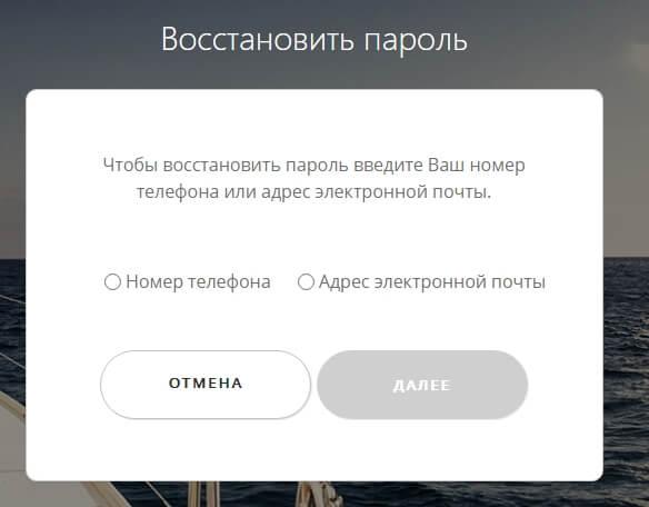 Восстановление пароля от личного кабинета Турбозайм