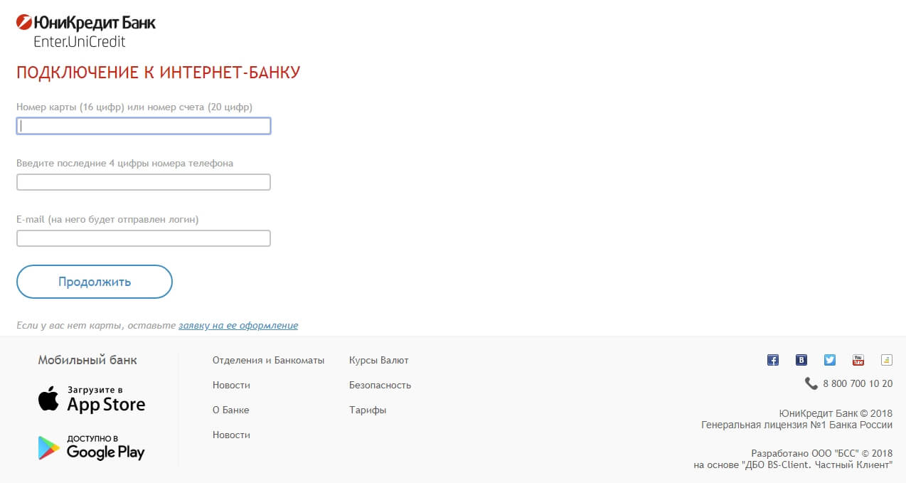 Регистрация личного кабинета вЮникредит банк