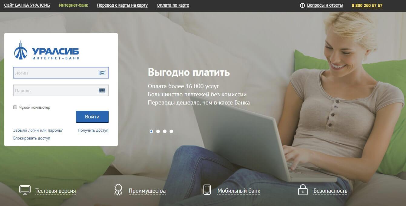 Страница входа в банк Уралсиб