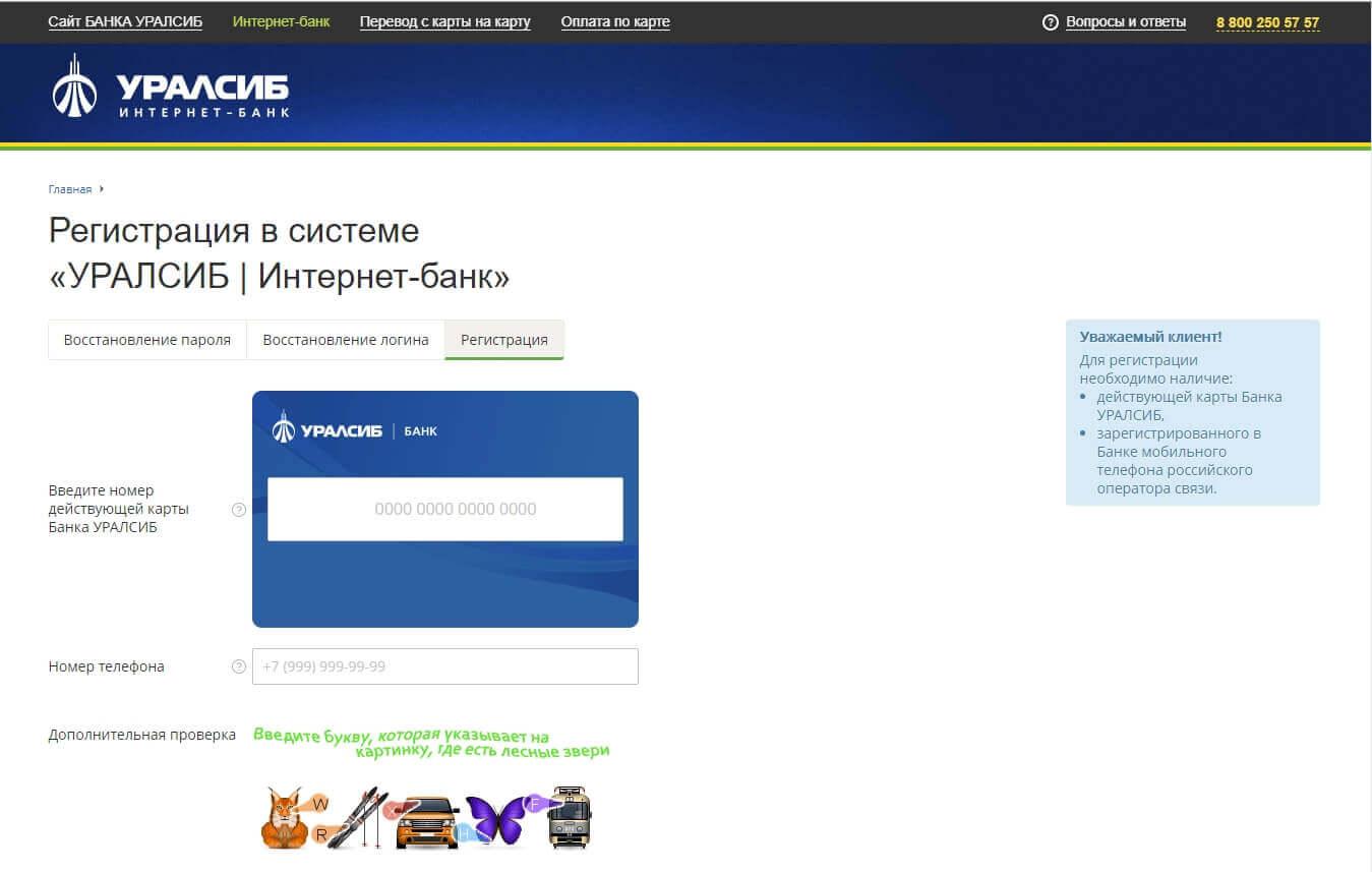 Регистрация в интернет-банке Уралсиб