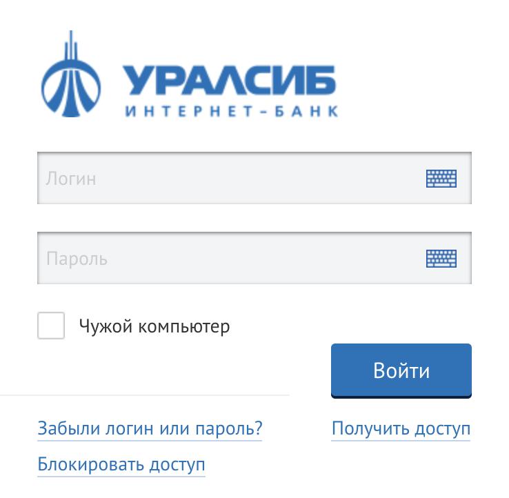 заявка на кредитную карту уралсиб онлайн ответ сразу не хватает денег платить кредит