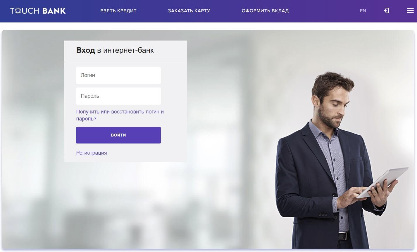 Тач Банк: вход в личный кабинет