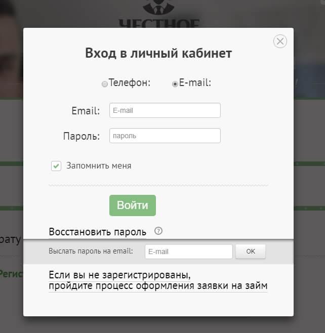 Восстановление пароля от личного кабинета Честное слово