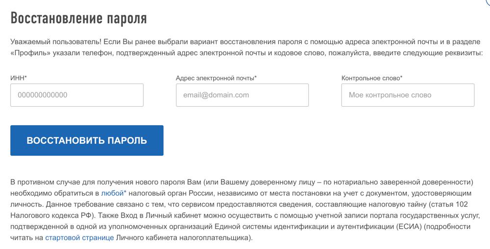 Восстановление пароля личного кабинета Налог ру