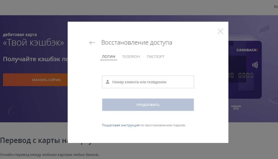 Восстановление пароля от интернет-банкаПромсвязьбанк