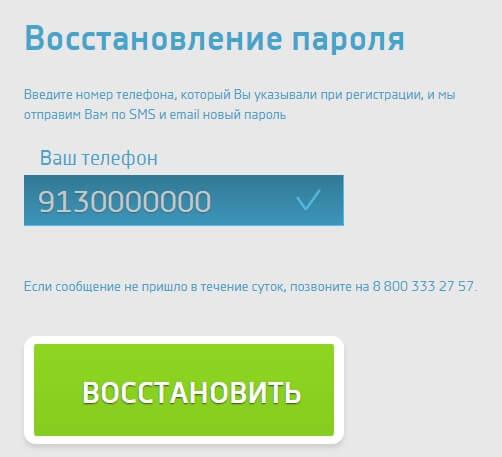 Как восстановить пароль от СМС Финанс