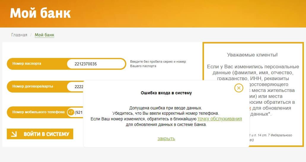 Восстановление пароля личного кабинета Сетелем банк