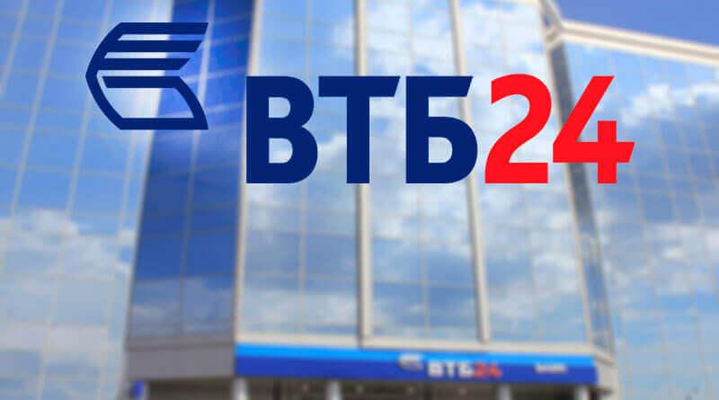 банк втб 24 онлайн личный кабинет вход новые кредиты россии 2020