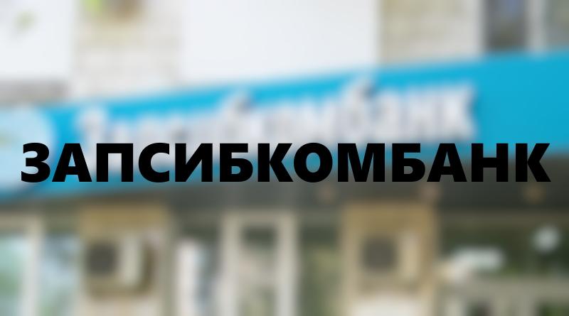 забсибкомбанк