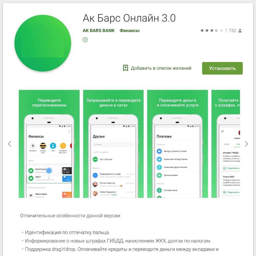 Мобильное приложение банкаАК Барс