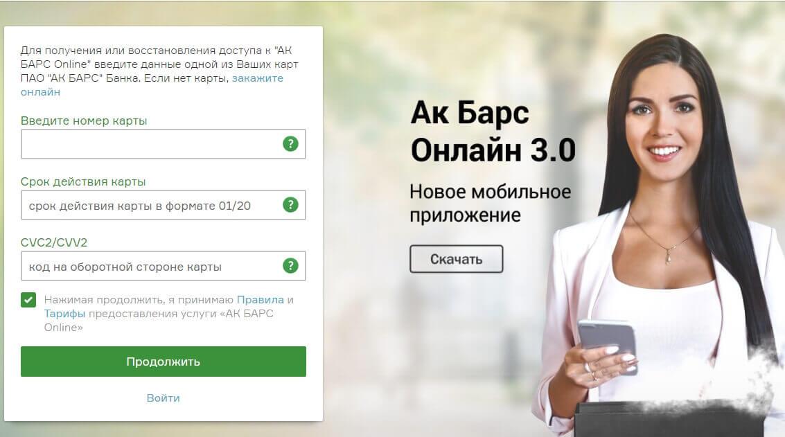 Регистрация личного кабинета в банкеАК Барс онлайн 3.0