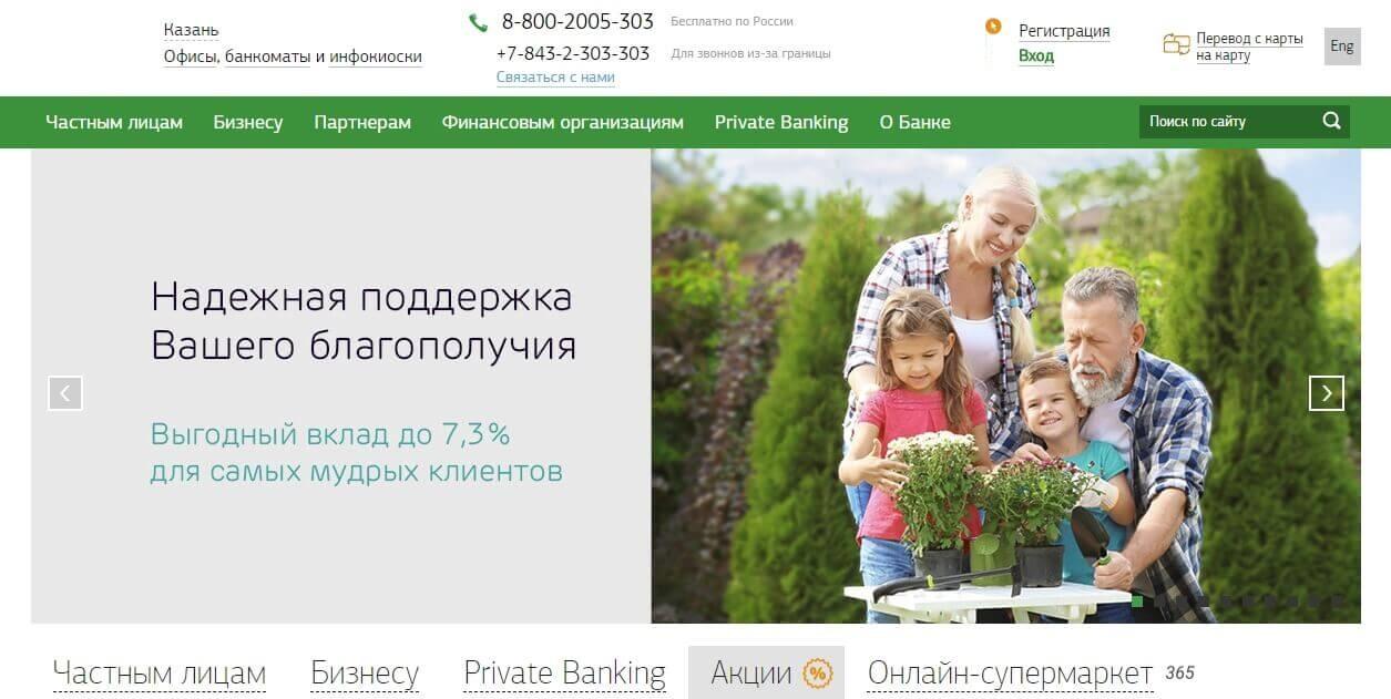 АК Барс главная страница сайта банка