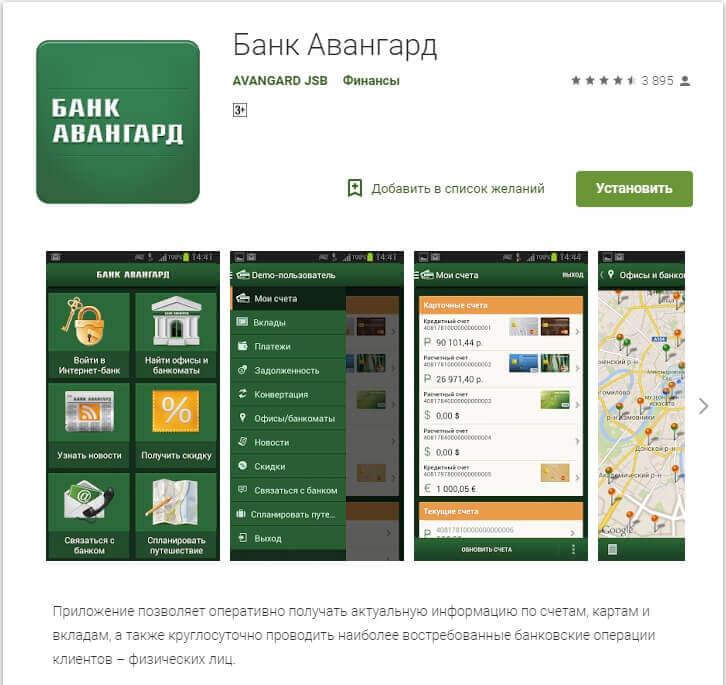 Скачать мобильное приложение банкаАвангард