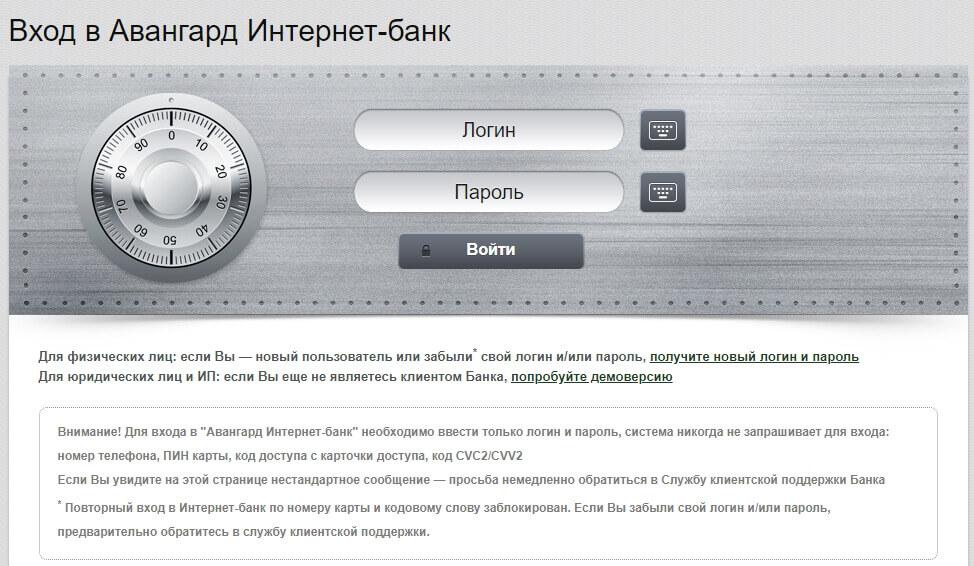 Регистрация личного кабинета в банкеАвангард