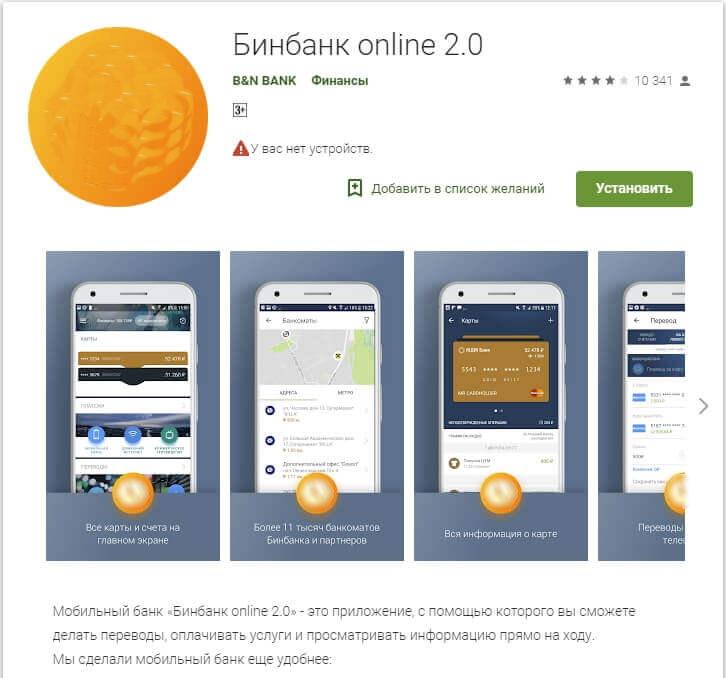 Мобильное приложение МДМ Mobile — Бинбанк online 2.0