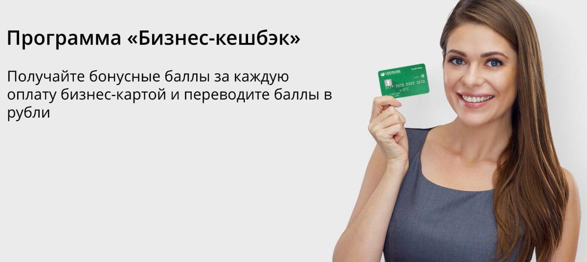 """Программа лояльности """"Бизнес-кешбэк"""" от Сбербанк Бизнес"""