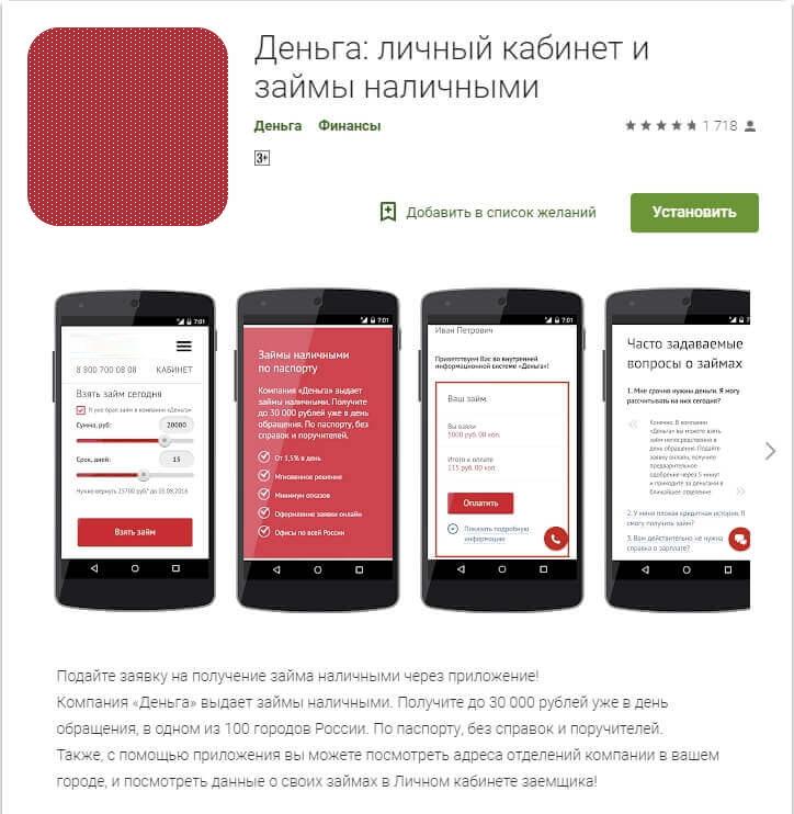 Мобильное приложение Деньга личный кабинет