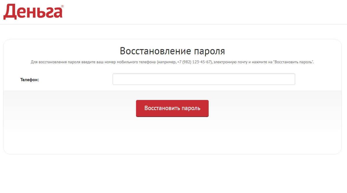 Восстановление пароля личного кабинета Деньга
