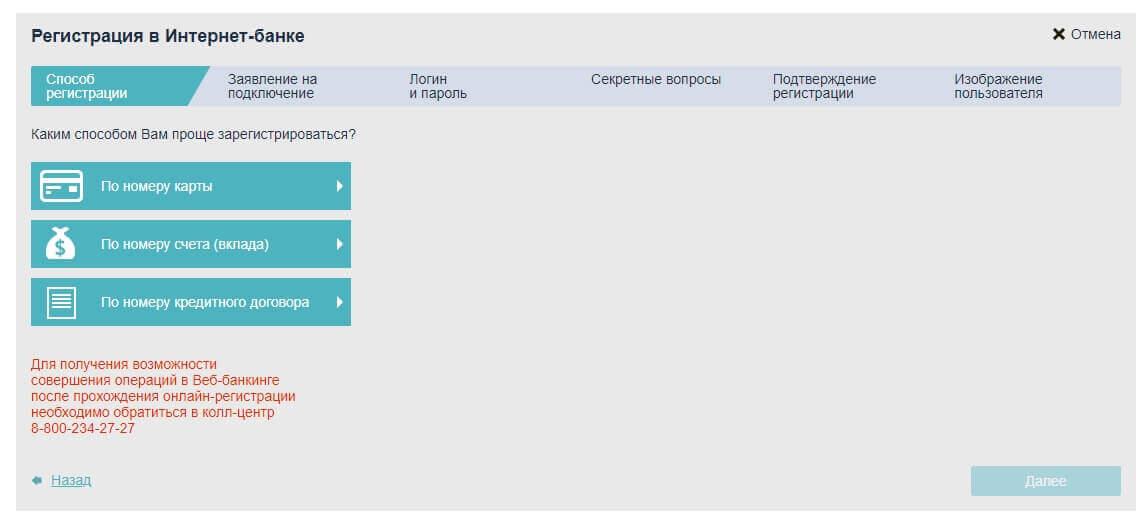 Регистрация личного кабинета в банкеРНКБ