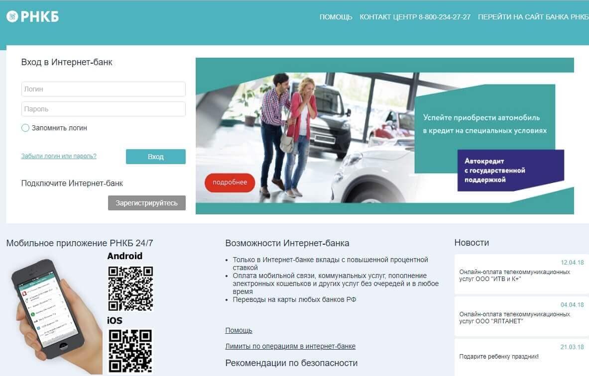 рнкб для юридических лиц интернет банкинг онлайн вход помощь выплатить кредит