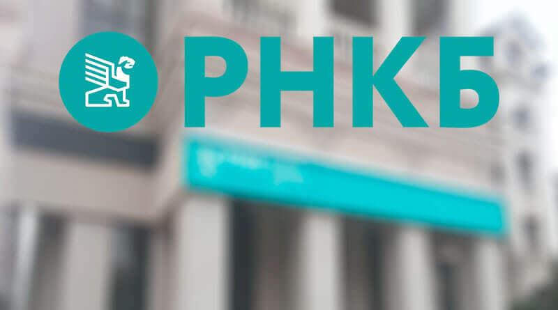 Личный кабинет РНКБ банк - РНКБ интернет-банк — вход в личный кабинет для физических и юридических лиц