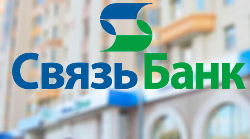 связь банк онлайн для юридических лиц кредит в альфа банке спб