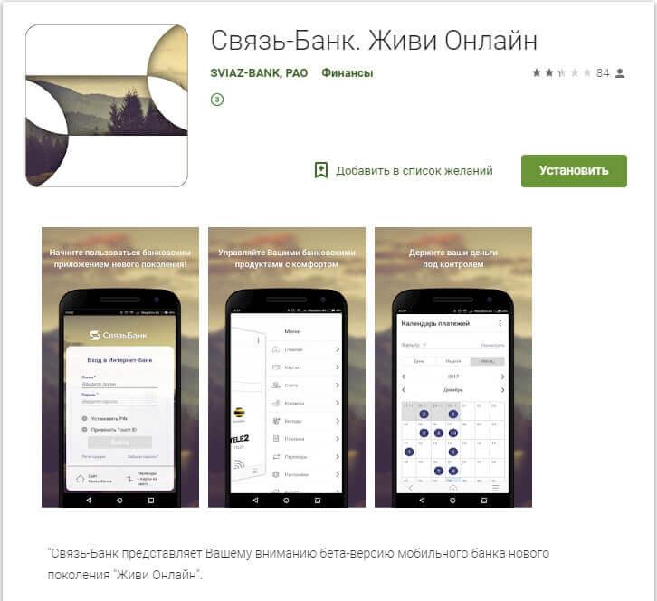 Мобильное приложениеСвязь банк
