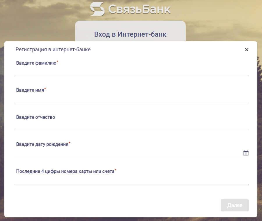 Регистрация личного кабинета в Связь банк