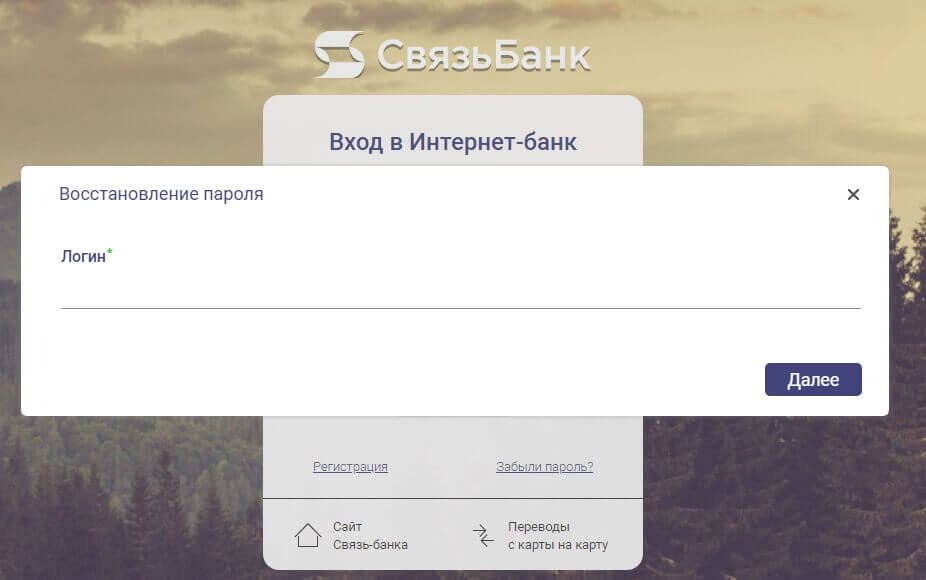 Восстановление пароля от личного кабинета Связь банка