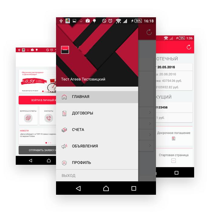 Мобильное приложение банкаДельтакредит