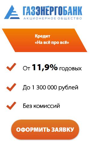 газэнергобанк кредит онлайн заявка